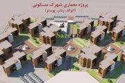 پروژه معماری شهرک مسکونی (اتوکد، رندر و پوستر)