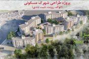پروژه طراحی مجتمع مسکونی (dwg ،revit، شیت بندی)