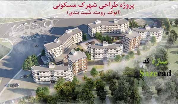 پروژه معماری شهرک مسکونی