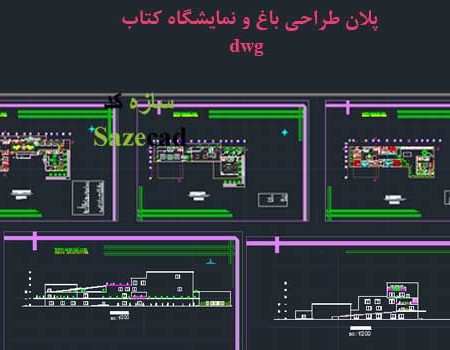 نقشه معماری باغ کتاب dwg