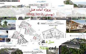 پروژه معماری هتل (اتوکد، رویت، شیت بندی)