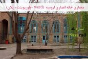 پاورپوینت خانه انصاری ارومیه با پلان و word