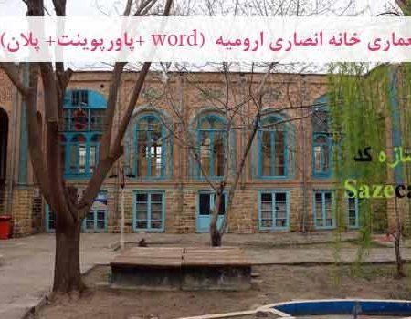 تحلیل معماری خانه انصاری (پاورپوینت+ پلان+ word)
