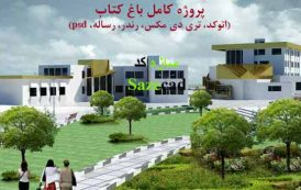 پروژه معماری باغ کتاب (dwg، 3d، رندر،CDR، PSD، رساله)