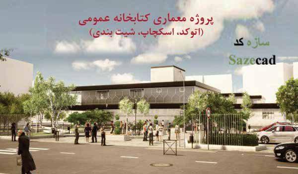 پروژه معماری کتابخانه عمومی (اتوکد، پوستر و رویت)