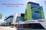 پروژه کامل بیمارستان کودکان (اتوکد، رویت، پوستر)