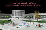 طراحی دانشکده هنر و معماری (dwg, skp, رندر, psd)
