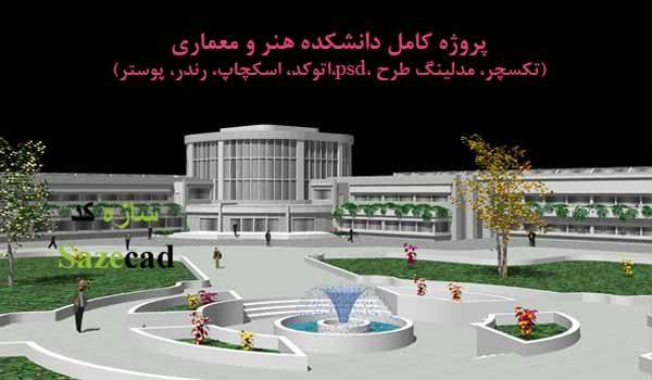 پروژه کامل دانشکده هنر و معماری با مدارک کامل