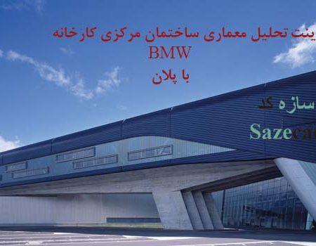 تحلیل معماری ساختمان مرکزی کارخانه BMW (پاورپوینت+ پلان)