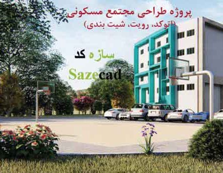 پروژه معماری مجتمع مسکونی (شیت بندی- revit- dwg)