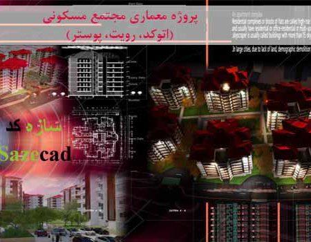 پروژه معماری مجتمع مسکونی