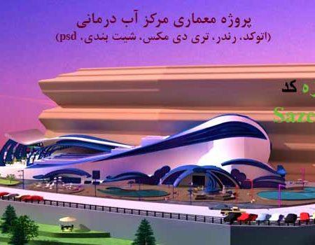 پروژه معماری مرکز آب درمانی