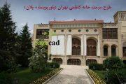 پاورپوینت مرمت خانه کاظمی تهران