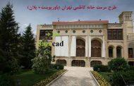 مرمت خانه کاظمی (پاورپوینت+ پلان)