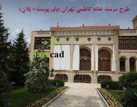 کاملترین پاورپوینت مرمت خانه کاظمی تهران
