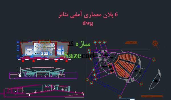 نقشه آمفی تئاتر dwg