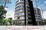 پروژه طراحی هتل (اتوکد، رویت، شیت بندی)