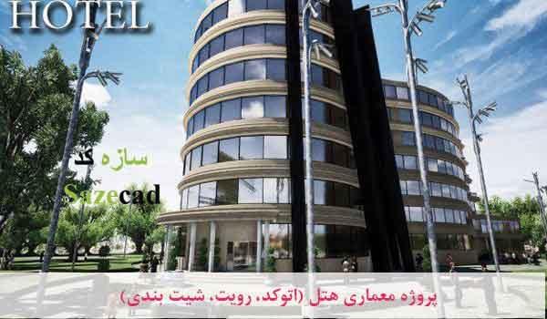 پروژه معماری هتل (اتوکد، پوستر، رویت)