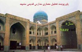 پاورپوینت معماری مدارس قدیمی مشهد