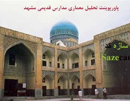 تحلیل معماری 6 مدرسه قدیمی مشهد ppt