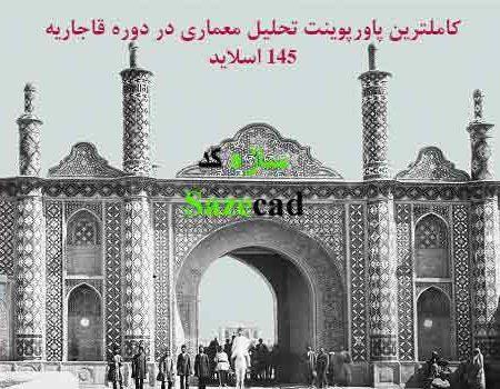 ویژگی های معماری در دوره قاجاریه