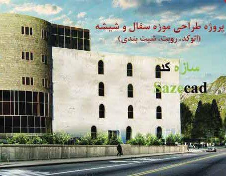 پروژه طراحی موزه سفال و شیشه