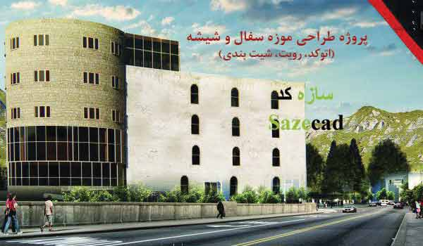 پروژه معماری موزه سفال و شیشه (اتوکد، رویت، شیت بندی)