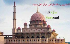 کاملترین رساله طراحی مرکز اسلامی اهل سنت