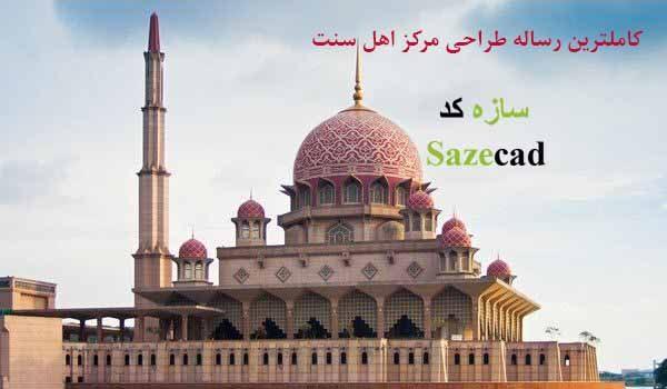 مطالعات معماری مرکز اسلامی اهل سنت