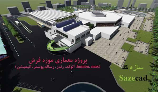 کاملترین پروژه معماری موزه فرش