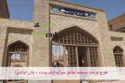 پاورپوینت مرمت مسجد جامع سراب با پلان اتوکدی