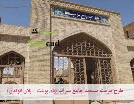 پروژه مرمت و بازسازی مسجد جامع سراب با پلان