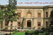پاورپوینت معماری موزه آبگینه تهران