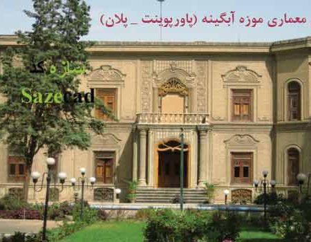 پاورپوینت معماری موزه شیشه و سفال آبگینه تهران