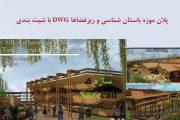 پلان موزه باستان شناسی dwg با پوستر