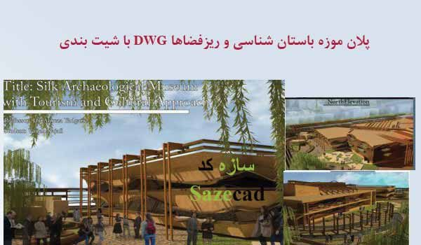 پروژه طراحی موزه باستان شناسی