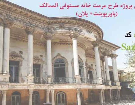 پاورپوینت طرح مرمت عمارت مستوفی الممالک تهران با نقشه