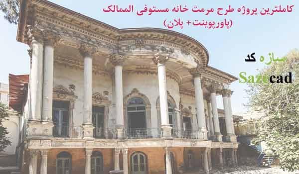 پروژه مرمت عمارت مستوفی الممالک (پاورپوینت با پلان)