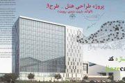 پروژه آماده هتل 5 ستاره (اتوکد، 3d، شیت بندی)