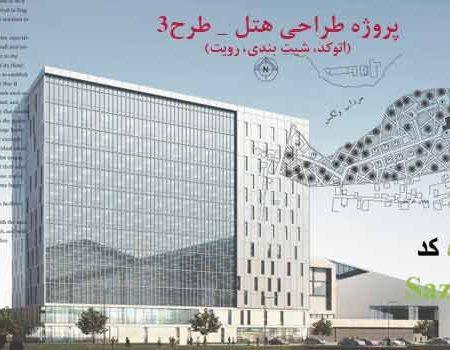 پروژه معماری هتل 5 ستاره_ طرح 3
