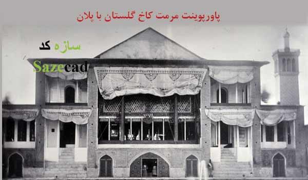 پروژه مرمت کاخ گلستان (پاورپوینت با پلان)