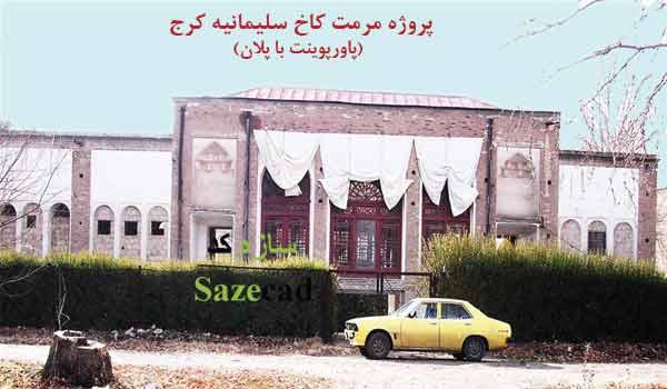 پروژه مرمت کاخ سلیمانیه (پاورپوینت با پلان)