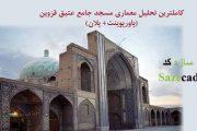 پاورپوینت تحلیل مسجد جامع عتیق قزوین با پلان