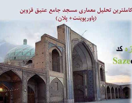 تحلیل معماری مسجد جامع عتیق قزوین (پاورپوینت+ پلان)