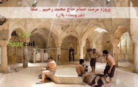 پاورپوینت مرمت حمام حاج محمد رحیم (صفا)