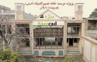 کاملترین طرح مرمت خانه نصیرالدوله آصفی