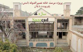 پروژه مرمت خانه نصیرالدوله (پاورپوینت با پلان)