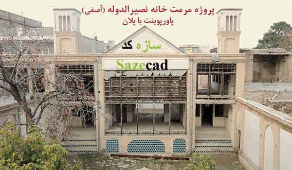 پاورپوینت مرمت عمارت نصیرالدوله آصفی با پلان