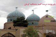 پروژه مرمت گنبد مشتاقیه کرمان