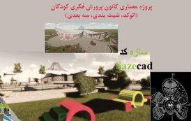 پروژه مرکز پرورش فکری کودکان (پلان، 3d، پوستر)